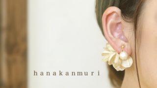 コットンパールと花びらピアスのアンティークベージュ装着写真