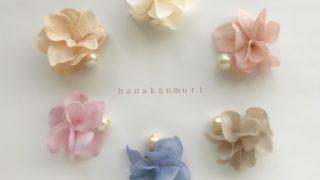 『コットンパールと花びら』ピアスシリーズ6作品の集合写真