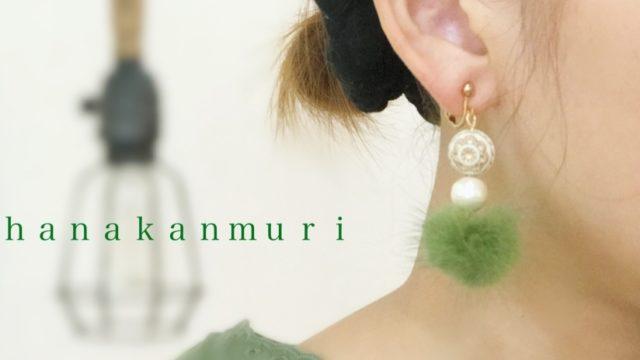 『beads&fur』ピアスのホワイト&グリーンカラーの装着画像2