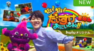 Huluのだいすけおにいさんの画像