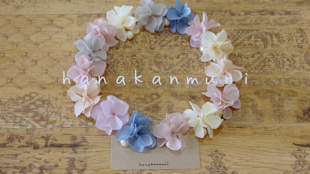 「hanakanmuri」のアイコン画像