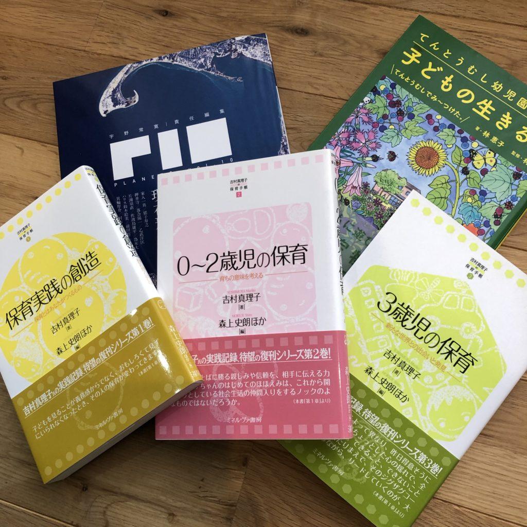 吉田真理子さんの本の画像